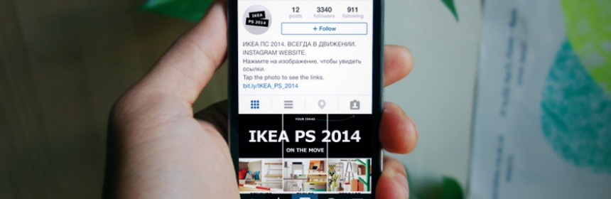 IKEA_PS_2014